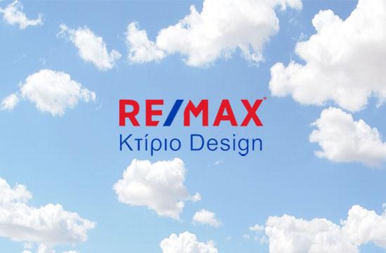 Μεσιτική Εταιρεία RE/MAX Κτίριο Design